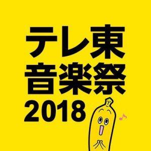 テレ東音楽祭 2018 出演者