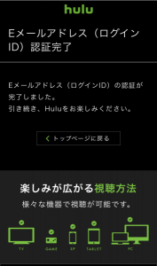 hulu 登録方法