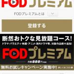 FODプレミアムの無料登録方法が簡単!ポイントがお得!