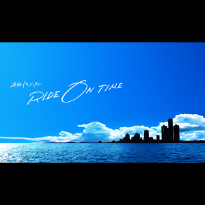 ride on time 動画 無料