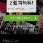 Huluの登録方法を簡単解説!支払い方法の種類は?