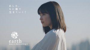 アースミュージック&エコロジー cm 2019 曲