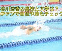 長谷川涼香 高校