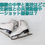 佐藤駿の中学と高校はどこ?羽生結弦との共演動画やツーショット画像は?