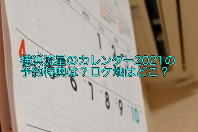 横浜流星 カレンダー 2021 特典