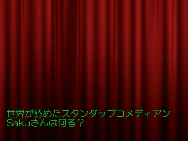 世界が認めたスタンダップコメディアンSakuさんは何者?