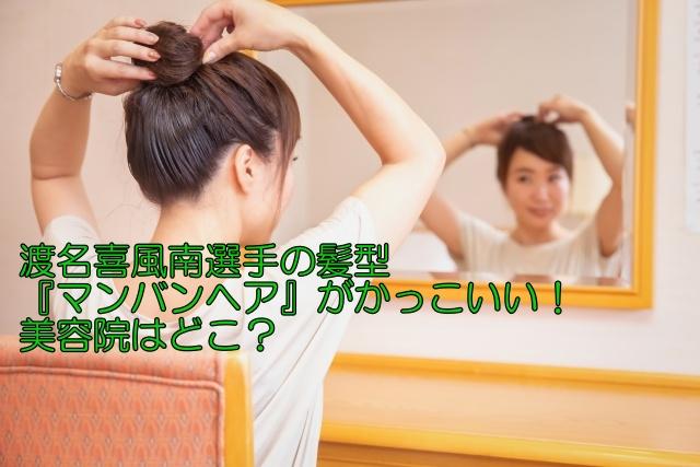 渡名喜風南選手の髪型『マンバンヘア』がかっこいい!美容院はどこ?